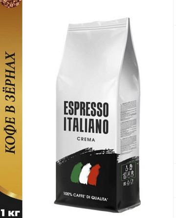 Зерновой кофе ESPRESSO ITALIANO,Crema, 1 кг