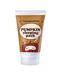 Энзимная ночная маска с тыквой и керамидами Too Cool For School Pumpkin Sleeping Pack, 30мл.