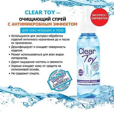 Очищающий спрей Clear Toy с антимикробным эффектом