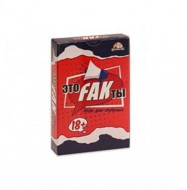 Игра для взрослых Это FAKты (55 карточек)