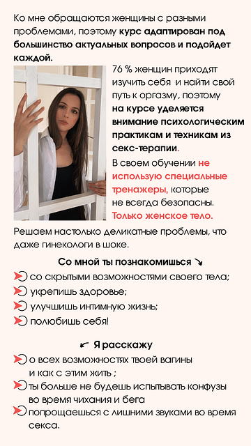Онлайн-курс по интимной гимнастике