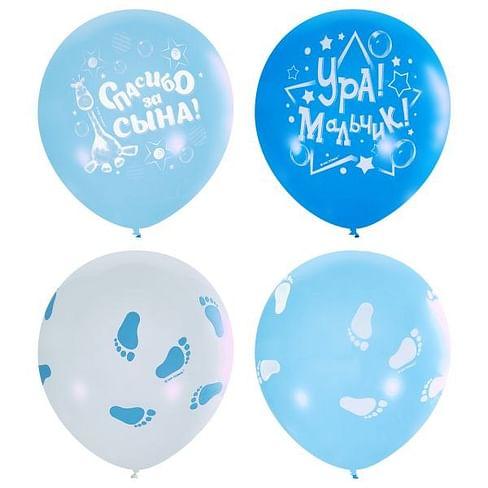 Воздушный шар. Латекс. (12''/30 см) Ко дню рождения Мальчика, ассорти