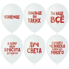Воздушный шар. Латекс. (12''/30 см) Хвалебный