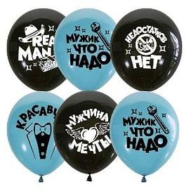 Воздушный шар. Латекс. (12''/30 см) BLACK&AQUA BLUE Настоящему Мужчине