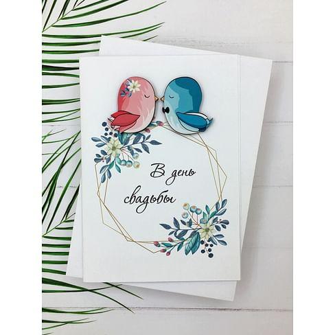 Открытка «В День Свадьбы. Птички» + конверт