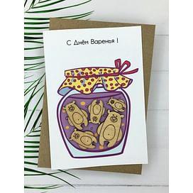 Открытка «С Днем Варенья» + конверт