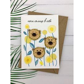 Открытка «Носи солнце в себе» + конверт