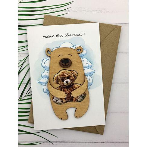 Открытка «Люблю твои обнимашки» + конверт