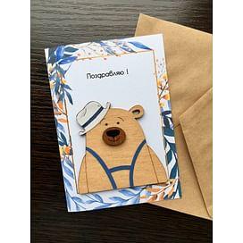 Открытка «Поздравляю» + конверт