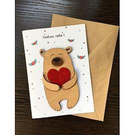 Открытка «Люблю Тебя !» + конверт