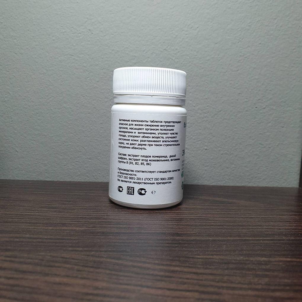 таблетки для похудения для 14 лет