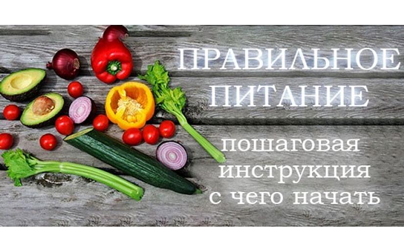 Советы худеющим по питанию