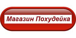 Магазин Похудейка