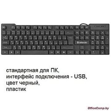 Клавиатура Defender Клавиатура Defender OfficeMate HM-710 Black (USB) (45710) (стандартная для ПК, USB, ВЛАГОЗАЩИТА, цвет черный, 104КЛ)