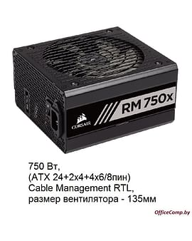 БП Corsair БП Corsair 750W RM750x V2 CP-9020179-EU (ATX 24+2x4+4x6/8пин) Cable Management RTL