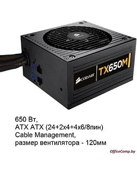 БП Corsair БП Corsair 650W TX650M (CP-9020132-EU) ATX (24+2х4+4x6/8пин) Cable Management