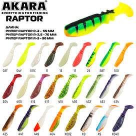 Мягкая приманка Akara Raptor R RR2/5-432-F4