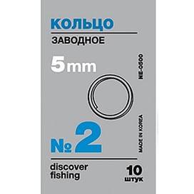 Кольцо заводное Nautilus NE0500 #1 4мм (10шт)