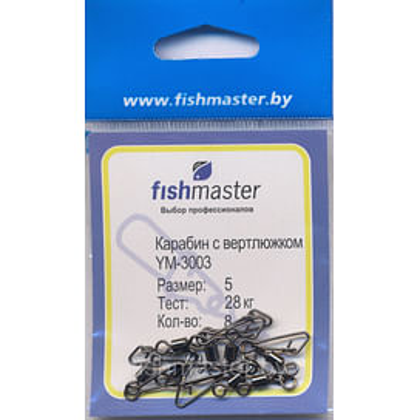 Карабин с вертлюгом Fishmaster ym-3003 №12 (8шт)