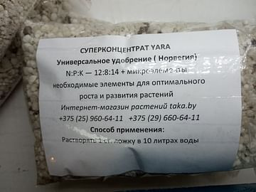 Удобрение Yara 2кг универсальное