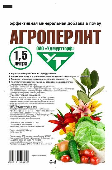 Агроперлит добавка к почве