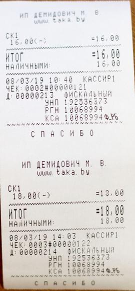 чек, подтверждающий покупку