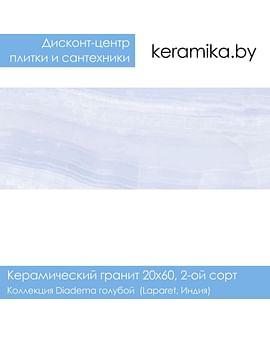"""Плитка """"Diadema"""" голубой 20*60"""