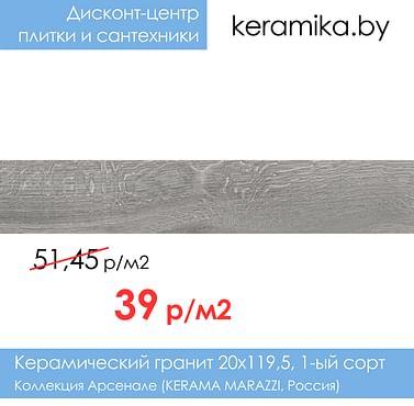 """Керамический гранит """"Арсенале"""" серый 20*119,5"""