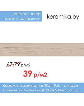 """Керамический гранит """"Про Вуд"""" бежевый светлый 20*119,5"""
