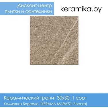 """Керамический гранит """"Бореале"""" Бежевый 30*30"""