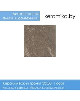 """Керамический гранит """"Бореале"""" Коричневый 30*30"""