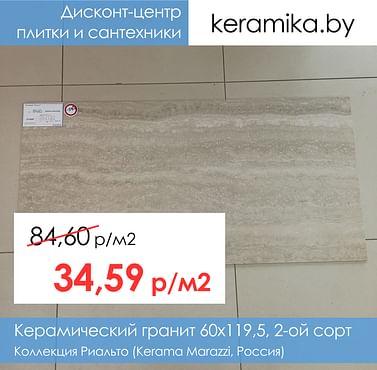 """Керамический гранит """"Риальто"""" песочный 60*119,5"""