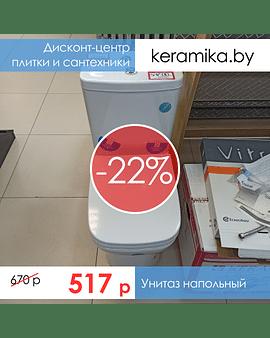 """Унитаз напольный Vitra S20 с сиденьем """"микролифт"""" и фальшбиде"""