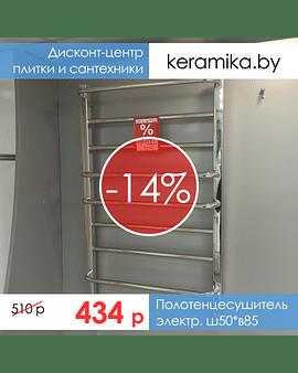 Полотенцесушитель «Евромикс квадро» П8 500х850