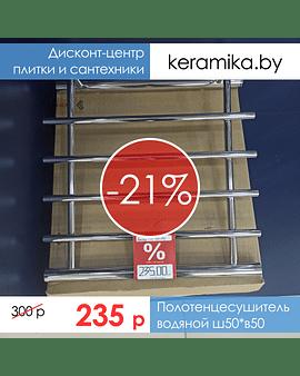 Полотенцесушитель «Каскад» П4 500х500