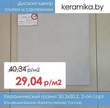 Керамический гранит Безана Серый светлый 50,2х50,2см