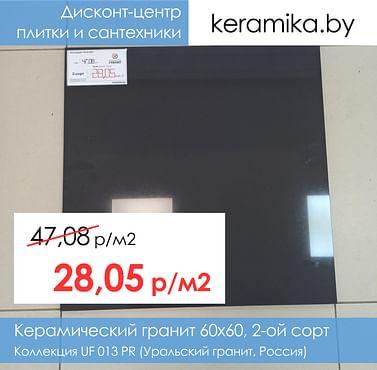 Керамический гранит UF 013PR Черный полированнный 60х60см