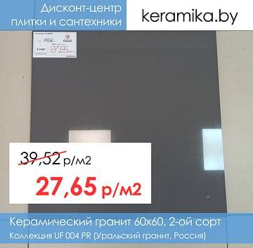 Керамический гранит UF 004PR Асфальт полированный 60х60см