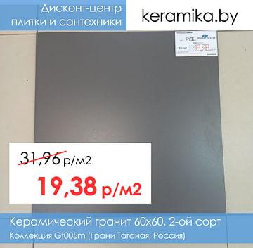 Керамический гранит Gt005m Антрацит 60х60см