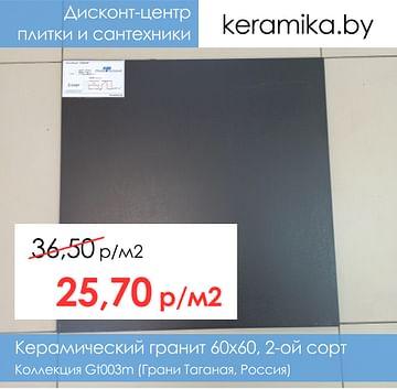 Керамический гранит Gt003m Черный 60х60см