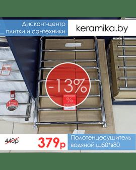 """Полотенцесушитель """"Евромикс"""" П8 500х796"""