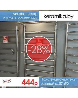 """Полотенцесушитель """"Хендрикс"""" П9 500х896"""