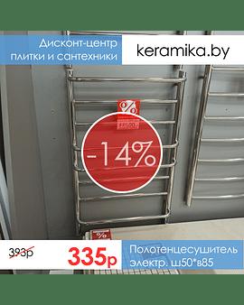 Полотенцесушитель «Евромикс» П8 500х850 электро