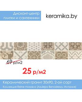Плитка Reine mosaico vintage Azulejos Benadresa 30*90