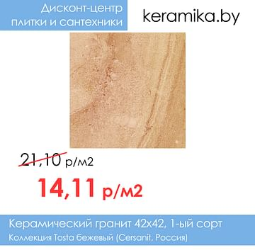 Керамический гранит Cersanit Tosta бежевый 42х42см