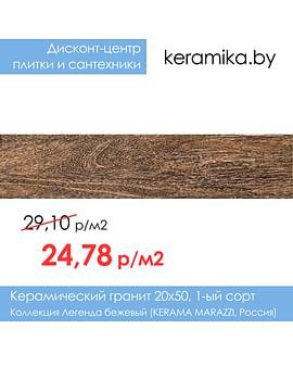 Керамический гранит Kerama Marazzi Легенда бежевый 20х50см