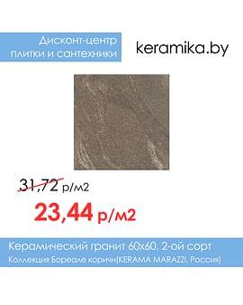 Керамический гранит Kerama Marazzi Легенда коричневый 20х50см