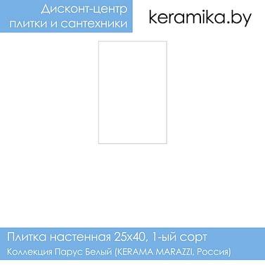 Плитка Kerama Marazzi Парус белый 25х40см