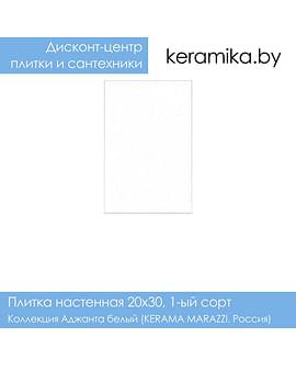 Плитка Kerama Marazzi Аджанта белый 20х30см