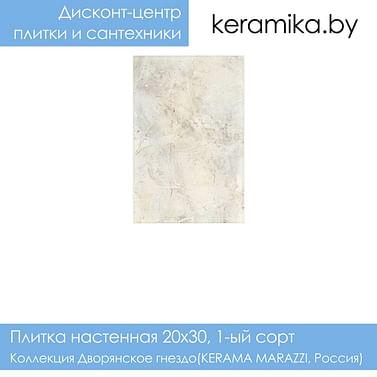 Плитка Kerama Marazzi Дворянское гнездо 20х30см